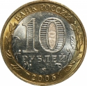 10 Rubles 2005, Y# 886, Russia, Federation, Russian Federation, Moscow
