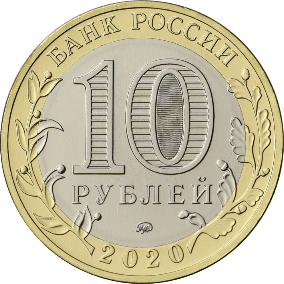 REPUBLIC OF CRIMEA and SEVASTOPOL 10 RUBLES 2014 RUSSIAN RUSSLAND COIN