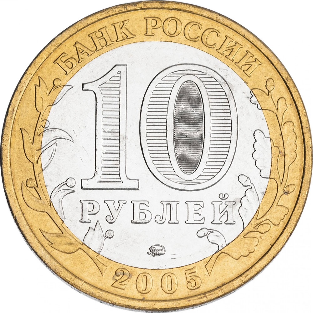 Great Victory 2005 Russia 60th Anniversary in WWII 10 Roubles