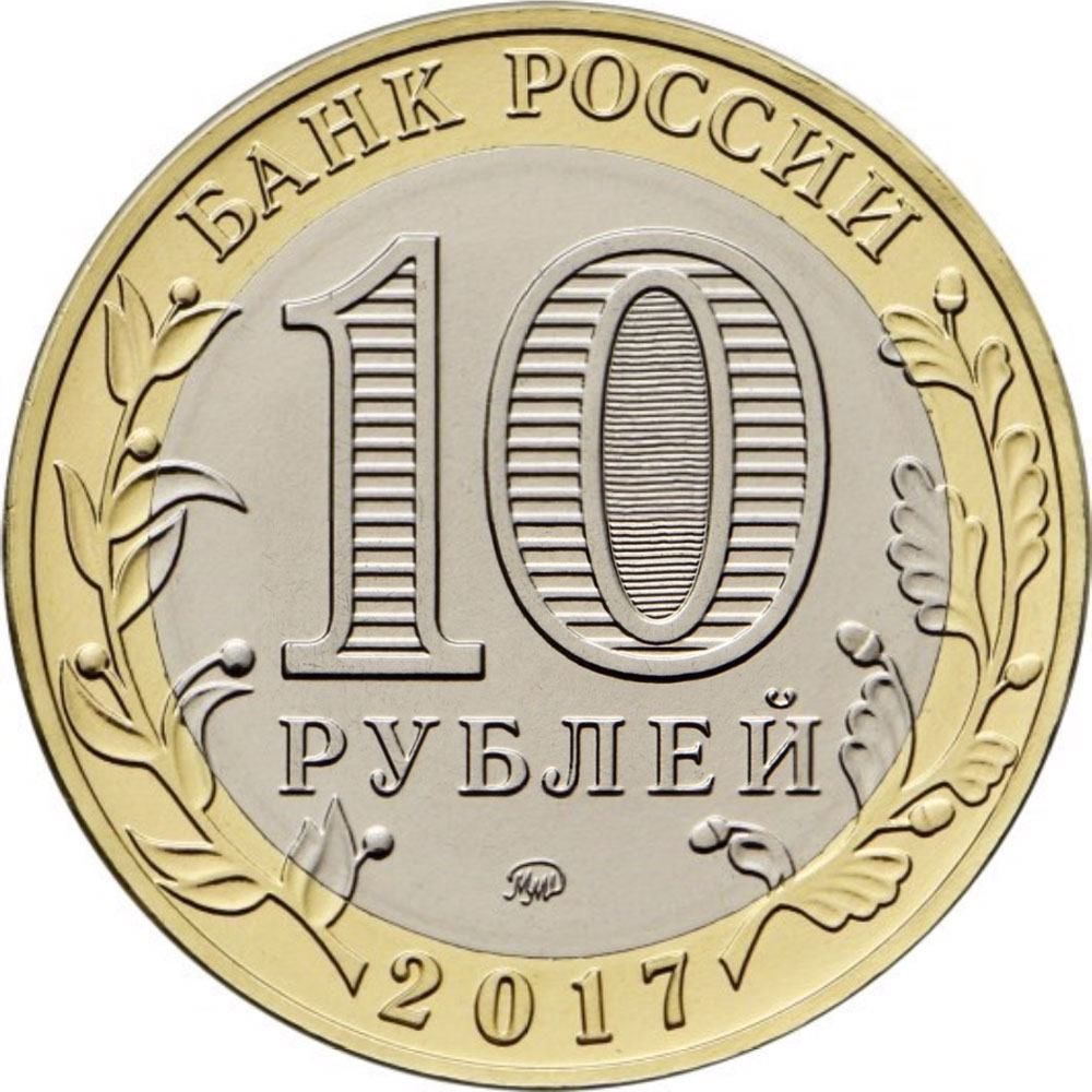 10 Rubles 2017, Russia, Federation, Ancient Towns of Russia, Olonets