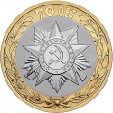 10 Rubles 2015, Russia, Federation, 70th Anniversary of Great Patriotic War Victory (1941-1945), Order of the Patriotic War
