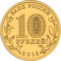 10 Rubles 2015, Russia, Federation, Cities of Military Glory, Petropavlovsk-Kamchatsky