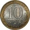 10 Rubles 2008, Y# 994, Russia, Federation, Ancient Towns of Russia, Priozersk