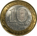 10 Rubles 2003, Y# 800, Russia, Federation, Ancient Towns of Russia, Pskov