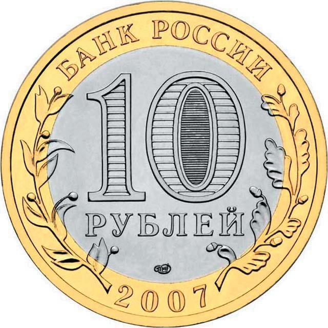 10 Rubles 2007, Y# 971, Russia, Federation, Russian Federation, Republic of Khakassia