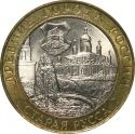 10 Rubles 2002, Y# 741, Russia, Federation, Ancient Towns of Russia, Staraya Russa