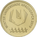 10 Rubles 2018, Russia, Federation, Krasnoyarsk 2018 Winter Universiade, Tournament Logo