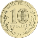 10 Rubles 2020, Russia, Federation, Man of Labour, Transport Workers