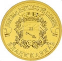 10 Rubles 2011, Y# 1314, Russia, Federation, Cities of Military Glory, Vladikavkaz