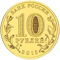 10 Rubles 2013, Y# 1469, Russia, Federation, Cities of Military Glory, Volokolamsk