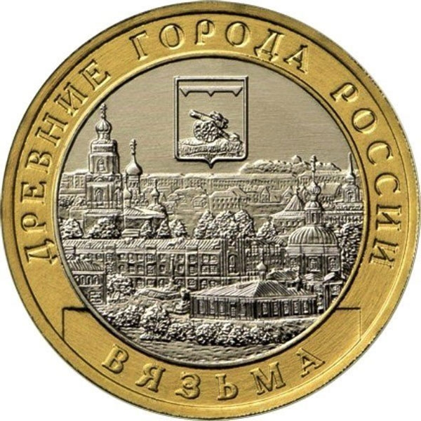 10 Rubles 2019, Russia, Federation, Ancient Towns of Russia, Vyazma