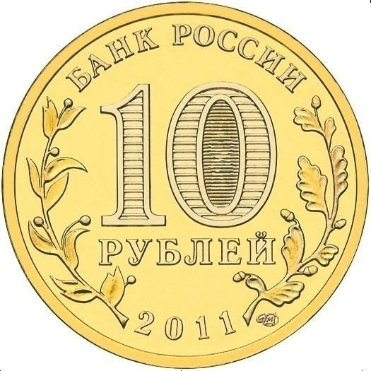 10 Rubles 2011, Schön# 1205, Russia, Federation, Cities of Military Glory, Yelets