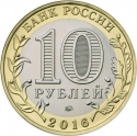 10 Rubles 2016, Russia, Federation, Ancient Towns of Russia, Zubtsov