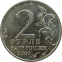2 Rubles 2001, Y# 675, Russia, Federation, 40th Anniversary of the First Manned Spaceflight