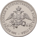 2 Rubles 2012, Y# 1391, Russia, Federation, 200th Anniversary of Patriotic War Victory (1812), Emblem of the Celebration