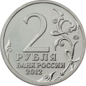2 Rubles 2012, Y# 1400, Russia, Federation, 200th Anniversary of Patriotic War Victory (1812), Warlords and Heroes: Aleksey Yermolov