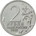 2 Rubles 2012, Y# 1397, Russia, Federation, 200th Anniversary of Patriotic War Victory (1812), Warlords and Heroes: Denis Davydov