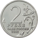 2 Rubles 2012, Y# 1398, Russia, Federation, 200th Anniversary of Patriotic War Victory (1812), Warlords and Heroes: Dmitry Dokhturov