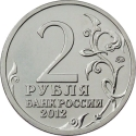 2 Rubles 2012, Y# 1392, Russia, Federation, 200th Anniversary of Patriotic War Victory (1812), Warlords and Heroes: Mikhail Kutuzov