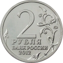 2 Rubles 2012, Y# 1396, Russia, Federation, 200th Anniversary of Patriotic War Victory (1812), Warlords and Heroes: Peter Wittgenstein