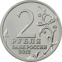 2 Rubles 2012, Y# 1394, Russia, Federation, 200th Anniversary of Patriotic War Victory (1812), Warlords and Heroes: Pyotr Bagration
