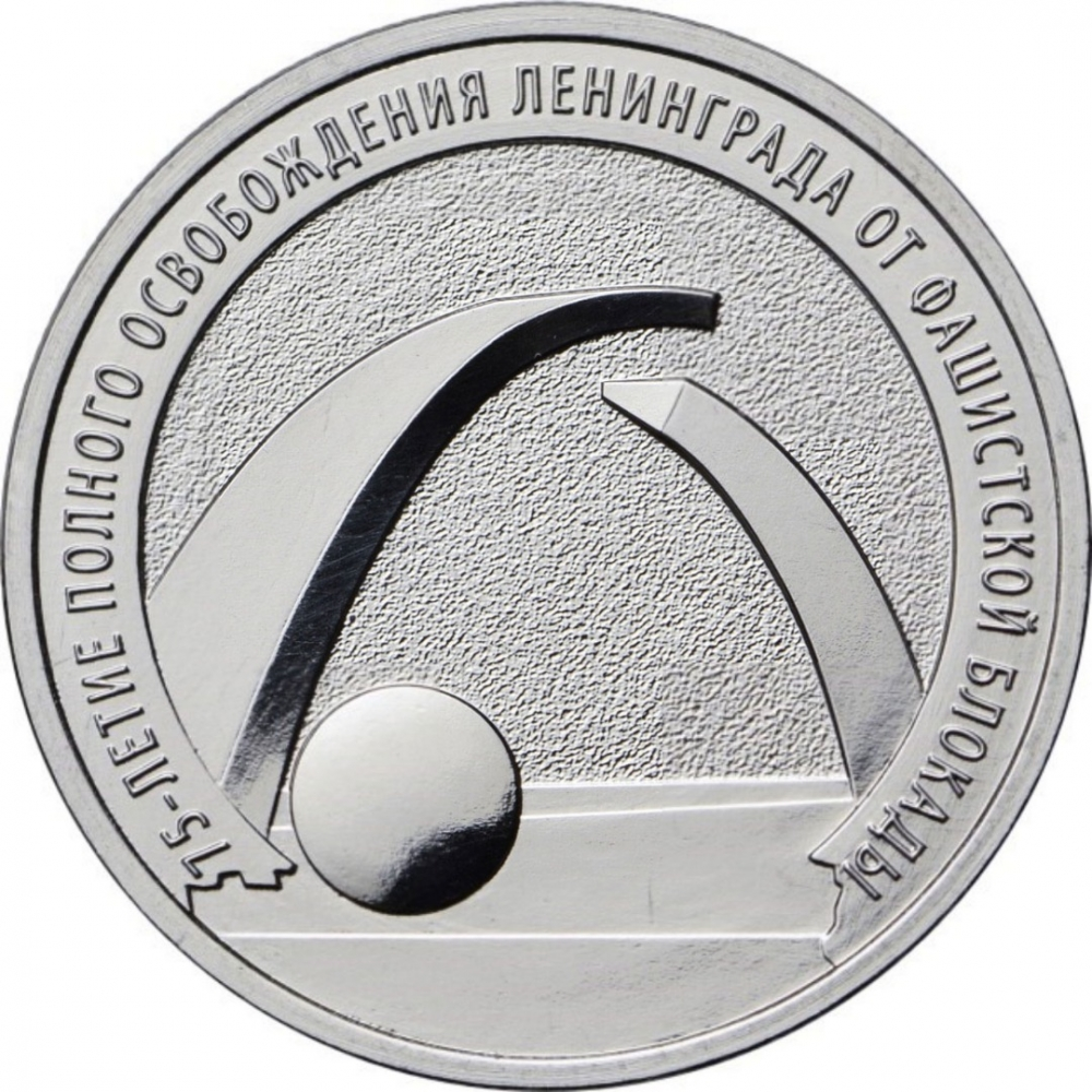 25 Rubles 2019, Russia, Federation, 75th Anniversary of the Lifting the Siege of Leningrad