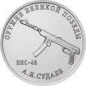 25 Rubles 2020, Russia, Federation, Weapons Designers of the of Great Patriotic War Victory (1941-1945), Alexey Sudayev - PPS-43 Submachine Gun