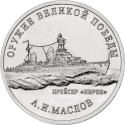 25 Rubles 2020, Russia, Federation, Weapons Designers of the of Great Patriotic War Victory (1941-1945), Anatoly Maslov - Kirov-class Cruiser