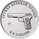 25 Rubles 2020, Russia, Federation, Weapons Designers of the of Great Patriotic War Victory (1941-1945), Fedor Tokarev - TT Pistol