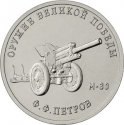 25 Rubles 2019, Russia, Federation, Weapons Designers of the of Great Patriotic War Victory (1941-1945), Fyodor Petrov - Howitzer M-30