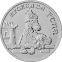 25 Rubles 2020, Russia, Federation, Russian Animation, Gena the Crocodile
