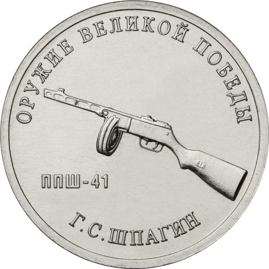 25 Rubles 2019, Russia, Federation, Weapons Designers of the of Great Patriotic War Victory (1941-1945), Georgy Shpagin - Submachine Gun PPSh-41