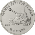 25 Rubles 2019, Russia, Federation, Weapons Designers of the of Great Patriotic War Victory (1941-1945), Josef Kotin - Tank IS-2