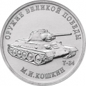 25 Rubles 2019, Russia, Federation, Weapons Designers of the of Great Patriotic War Victory (1941-1945), Mikhail Koshkin - Tank T-34