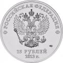25 Rubles 2013-2014, Y# 1472, Russia, Federation, Sochi 2014 Winter Olympics, Paralympic Mascots