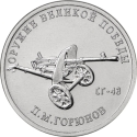 25 Rubles 2020, Russia, Federation, Weapons Designers of the of Great Patriotic War Victory (1941-1945), Pyotr Goryunov - Medium Machine Gun SG-43