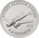 25 Rubles 2019, Russia, Federation, Weapons Designers of the of Great Patriotic War Victory (1941-1945), Vladimir Petlyakov - Dive Bomber Pe-2