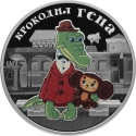 3 Rubles 2020, Russia, Federation, Russian Animation, Gena the Crocodile