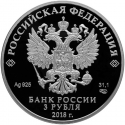 3 Rubles 2018, Russia, Federation, 2018 Football (Soccer) World Cup in Russia, Kazan