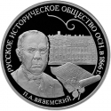 3 Rubles 2016, Russia, Federation, The 150th Anniversary of Foundation of the Russian Historical Society, Pyotr Vyazemsky