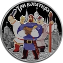 3 Rubles 2017, Russia, Federation, Russian Animation, Three Bogatyrs