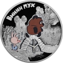 3 Rubles 2017, Russia, Federation, Russian Animation, Winnie-the-Pooh