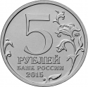 5 Rubles 2015, Russia, Federation, 170th Anniversary of the Russian Geographic Society