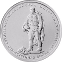 5 Rubles 2014, Russia, Federation, 70th Anniversary of Great Patriotic War Victory (1941-1945), Baltic Offensive
