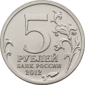 5 Rubles 2012, Y# 1408, Russia, Federation, 200th Anniversary of Patriotic War Victory (1812), Battles: Battle of Smolensk