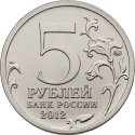 5 Rubles 2012, Y# 1410, Russia, Federation, 200th Anniversary of Patriotic War Victory (1812), Battles: Battle of Tarutino