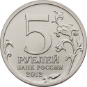 5 Rubles 2012, Y# 1412, Russia, Federation, 200th Anniversary of Patriotic War Victory (1812), Battles: Battle of Vyazma