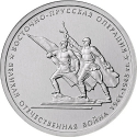 5 Rubles 2014, Russia, Federation, 70th Anniversary of Great Patriotic War Victory (1941-1945), East Prussian Offensive