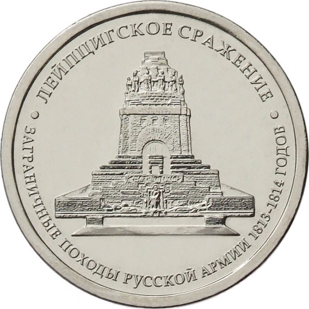 5 Rubles 2012, Y# 1416, Russia, Federation, 200th Anniversary of Patriotic War Victory (1812), Foreign Campaigns of Russian Army (1813-1814): Battle of Leipzig