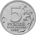 5 Rubles 2020, Russia, Federation, 75th Anniversary of Great Patriotic War Victory (1941-1945), Invasion of the Kuril Islands